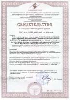 Свидетельство о государственной регистрации на ПК-58С