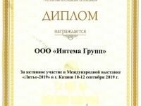 XIV съезд литейщиков. Выставка Литьё 2019
